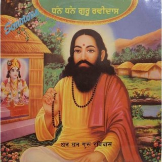 Ravidas - Dhan Dhan Guru Ravidas - (Devotional) - STL 1168 - LP Record