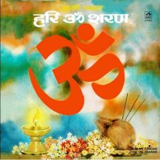 Hari Om Sharan Aarati Vandan - PSLP 1423 - LP Record