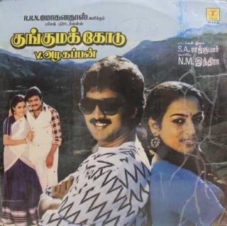 Kungumakkodu - Tamil Film - SFLP 1200 - LP Record