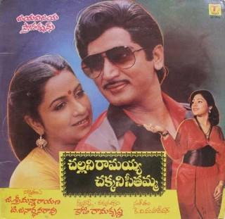 Challani Ramiah Chakkani Seetamma - Telugu Film - SFLP 1149 - LP Record