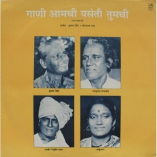 Gaani Amchi Pasanti Tumchi - Marathi Folk Songs - PSLP 1409 - LP Record