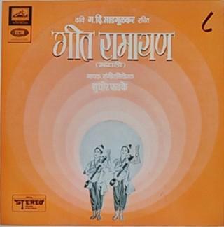 Geet Ramayan Part 8 - ECSD 2717 - LP Record