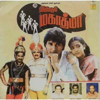 Meendum Mahathma - Tamil Film - SFLP 1196 - LP Record