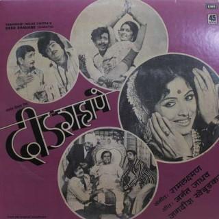 Deed Shahane - Marathi Film - 45NLP 1078 - LP Record