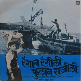 Rangan Rangili Phulan Sajili - Koli Geeten - PSLP 1356 - LP Record
