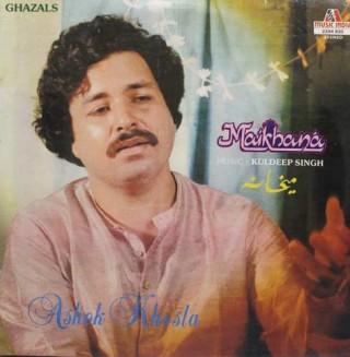 Ashok Khosla - Maikhana Ghazals - 2394 820 - LP Record