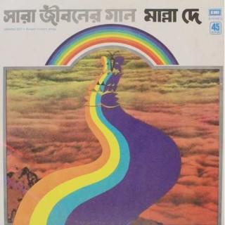 Manna Dey - Sara Jibaner Gaan - Bengali Modern Songs - S/45NLP 2035 - (Condition 75-80%) - LP Record