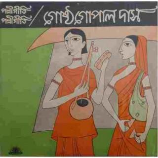 Gosto Gopal Dass - Bengali Folk Songs - JCLP 8001 - (Condition 85-90%) - LP Record