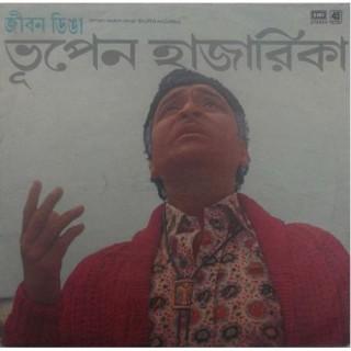 Bhupen Hazarika - Jibandinga - S/45NLP 2033 - (Condition 90-95%) - LP Record