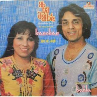 Babla & Kanchan - Ab Na Jaibe - 2394 821- (Condition - 85-90%) - LP Record