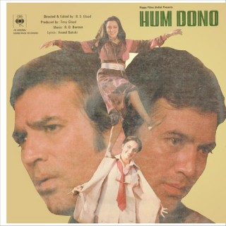 Hum Dono - IND 1029  - (Condition 85-90%) - Cover Reprinted - LP Record