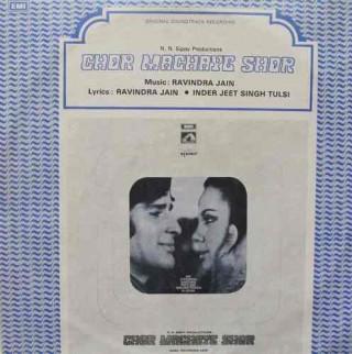 Chor Machaye Shor - D/EALP 4008 - (Condition-90-95%) - LP Record