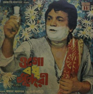 Ogo Bodhu Sundari - 2428 5145 - Cover Book Fold - (Condition 90-95%) - Blue Colour - LP Record