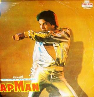 Apman  - 2392 370 - (Condition 85-90%) - LP Record