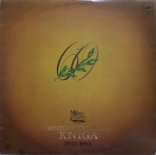 Mezhdunarodnaya Kniga - 1923-1983: The 60th Anniversary - C90 17921/22 - LP Record