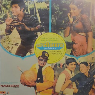 Naseebdar – 2392 285 - (Condition- 80-85%) – Cover Reprinted - LP Record