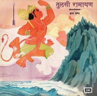 Tulsi Ramayan Shri Ramcharitmanas - EASD 1508 - (Condition-80-85%) - Cover Reprinted  - LP Record