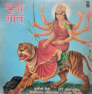 Hari Om Sharan ‎– Devi Geet - 45NLP 108 – (Condition- 75-80%) – Cover Reprinted - LP Record