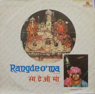 Narender Chanchal - Rangde O Ma - 2392 995 - (Condition 85-90%) - Cover Reprinted - LP Record