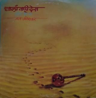 Lata Mangeshkar - Chala Vahi Des - EASD 1521 - (Condition 90-95%) - LP Record