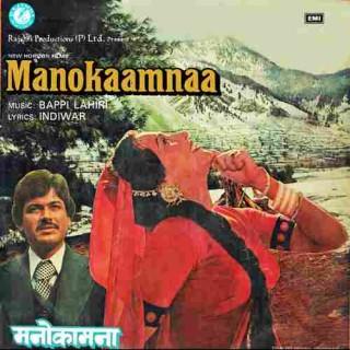 Manokaamnaa  - ECLP 5635 - (Condition 80-85%) - Cover Reprinted - LP Record