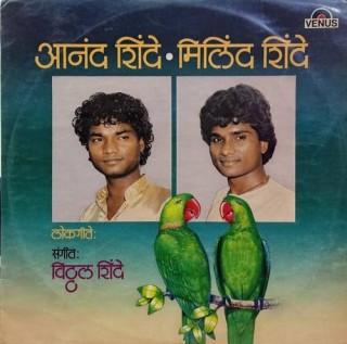 Anand Shinde & Milind Shinde - Lok Geet – VBLP 1054 - (Condition - 90-95%) - LP Record