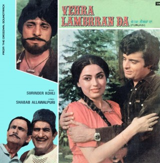 Vehra Lambrran Da - ECLP 8926 - (Condition 80-85%) - Cover Reprinted - LP Record