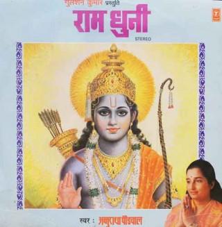 Anuradha Paudhwal Ram Dhuni - SHNLP 01/27 - (Condition - 90-95%) - Cover Reprinted - LP Record