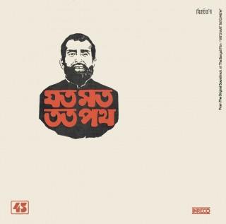 Yato Mat Tato Path - 2628 7001 - (Condition - 90-95%) - Cover Reprinted - LP Record
