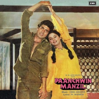Paanchwin Manzil - ECLP 5773  - Cover Reprinted - LP Record