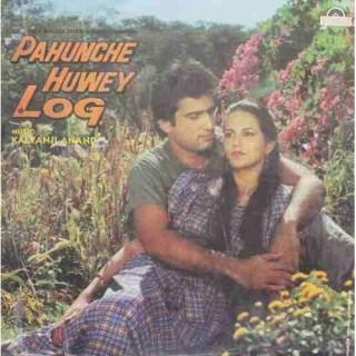 Pahunche Huwey Log - VFLP 1004 - (Condition - 85-90%) - LP Record