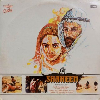 Shaheen - ECLP 5877 - (Condition 90-95%) - LP Record
