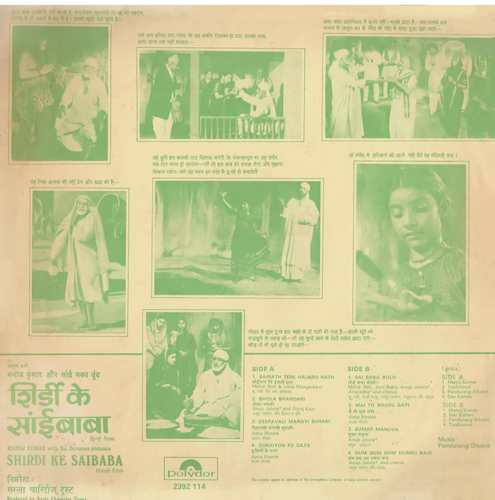 Shirdi Ke Sai Baba - 2392 114 - (Condition 85-90%) - LP Record