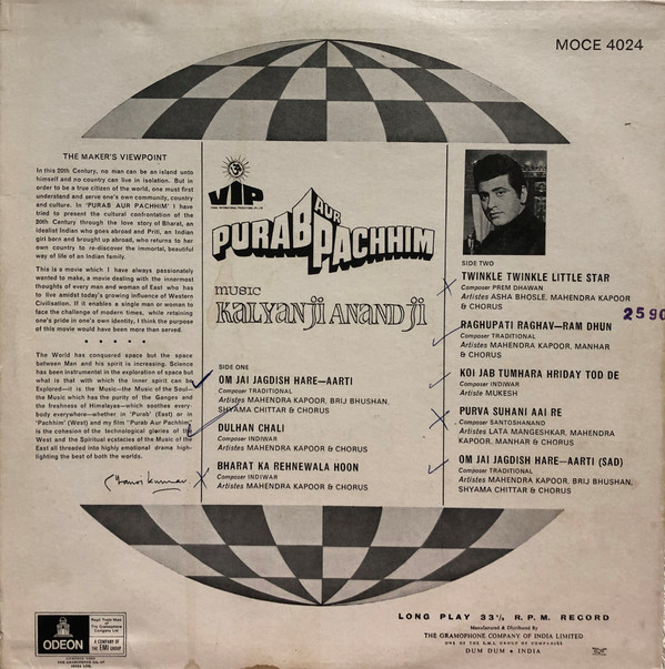 Purab Aur Pachhim - MOCE 4024 - (Condition - 85-90%) - Odeon First Pressing - LP Record
