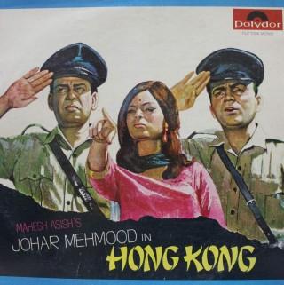 Johar Mehmood In Hong Kong - FLP 1006 - (Condition - 80-85%) - LP Record