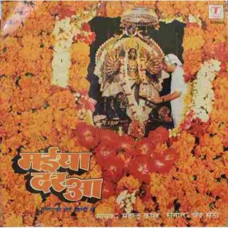 Maiya Dar Aa - SNLP 5014 - (Condition 90-95%) -  LP Record