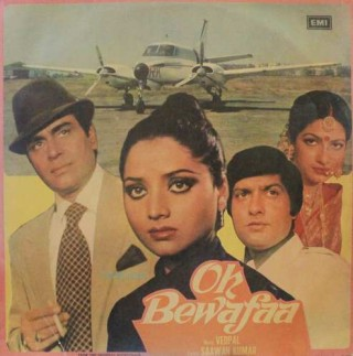 Oh Bewafaa - ECLP 5679 - (Condition - 85-90%) - LP Record