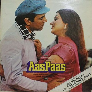 Aas Paas - PEALP 2036 - (Condition - 90-95%) - Cover Book Fold - LP Record