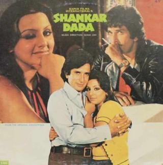 Shankar Dada - ECLP 5471 - (Condition 90-95%) - LP Record