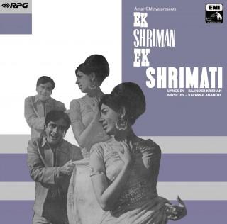 Ek Shriman Ek Shrimati - HFLP 3630 - (Condition 85-90%) - Cover Reprinted - LP Record