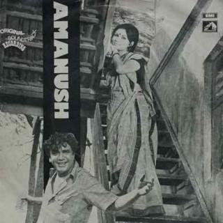 Amanush - 7EPE 7144- EP Record