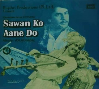Sawan Ko Aane Do - 7EPE 7568 - (Condition - 90-95%) - EP Record
