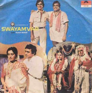 Swayamvar - 2221 464 - (Condition 90-95%) - EP Record