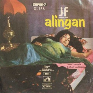 Alingan - D/7LPE 8002 - (Condition 75-80%) - Super 7