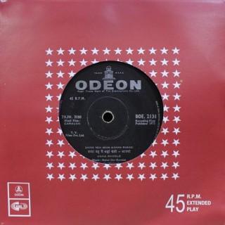 Caravan - BOE 2131  - (Condition 90-95%) - SP Record