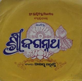Sri Jagannath - 7LGRM 1020 – Super 7