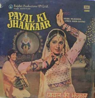 Payal Ki JhanKaar - ECSD 5686 - (Condition - 85-90%) - Cover Book Fold - LP Record