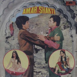 Amar Shakti – 2221 336 – (Condition 90-95%) – EP Record