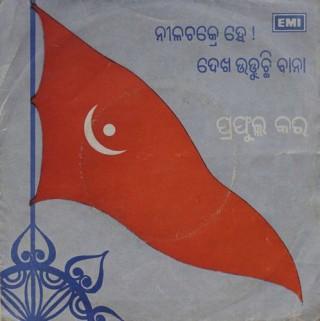 Prafulla Kar - Oriya Devotional Songs - 7EPE 3152 - (Condition – 85-90%) – EP Record