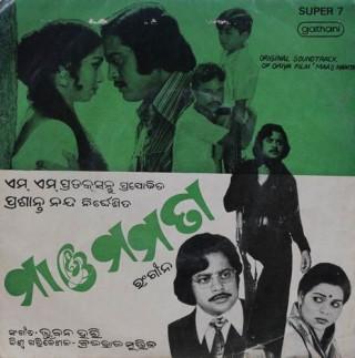 Bhuban Hari – Maao Mamta - 7LGRM 1026 – Super 7
